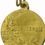 Клад золотых монет, найденный 30 лет тому назад